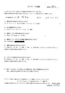 仙台市にて不用品の回収処分 お客様の声