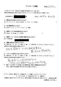 仙台市にて粗大ごみの回収処分のご依頼 お客様の声