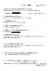 東松島市にて遺品整理のご依頼 お客様の声