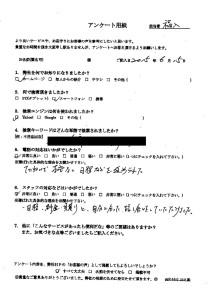 仙台市にて事務所の不用品の回収処分のご依頼 お客様の声