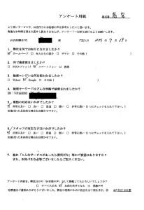 仙台市にて遺品整理のご依頼 お客様の声