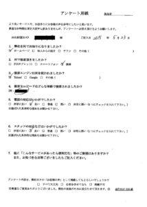 柴田町にて大型ごみの回収処分のご依頼 お客様の声