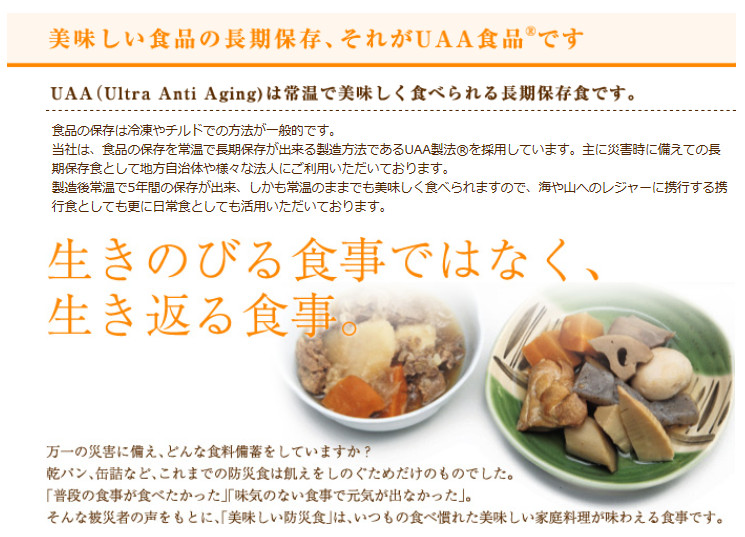 【即配送】美味しい防災食ファミリーセット(保存水有)